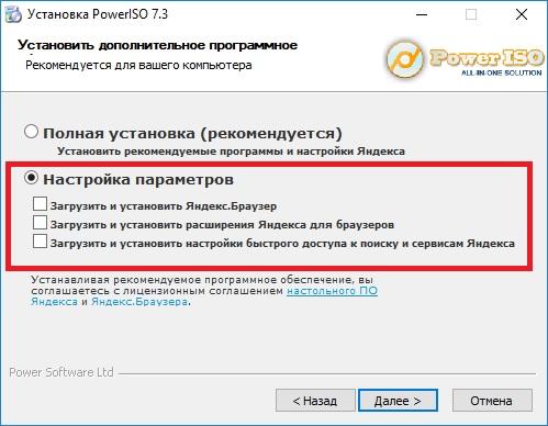 При выборе установки PowerISO убирайте галочки иначе установится много лишнего ПО от Яндекса.