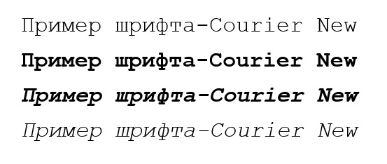 Пример шрифта - Courier New