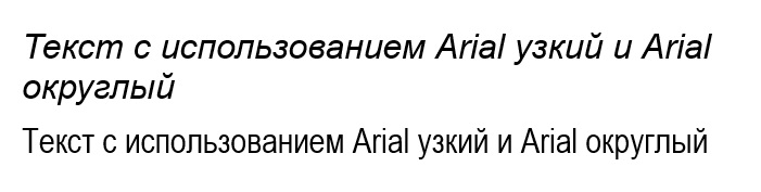 Текст с использованием Arial Narrow и Arial Rounded