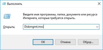 как открыть «Управление дисками»