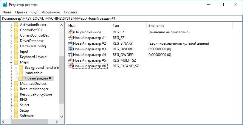 Как создать раздел реестра в Windows 10