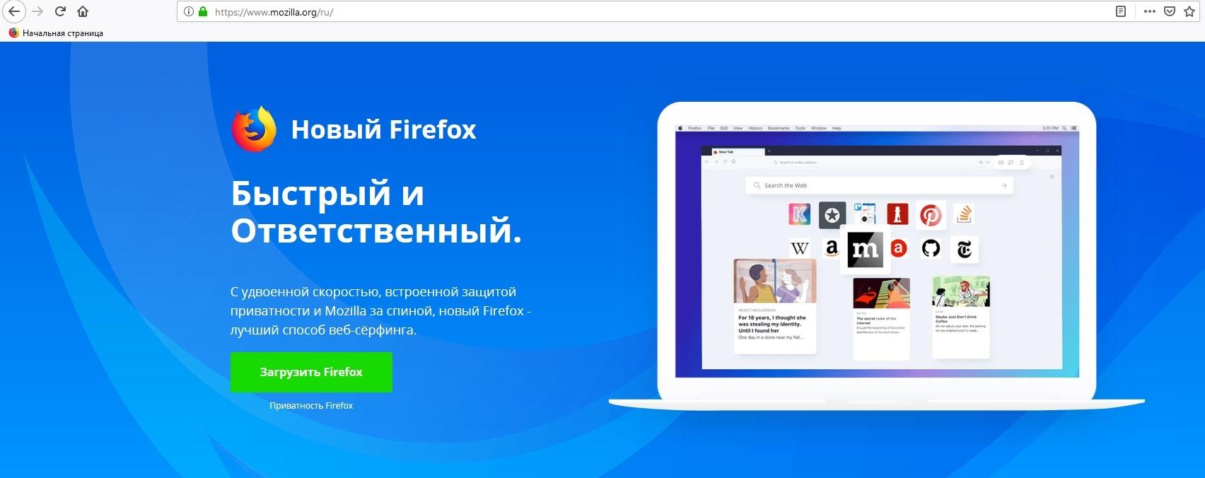 браузер Firefox
