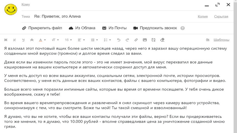 письмо со спамом