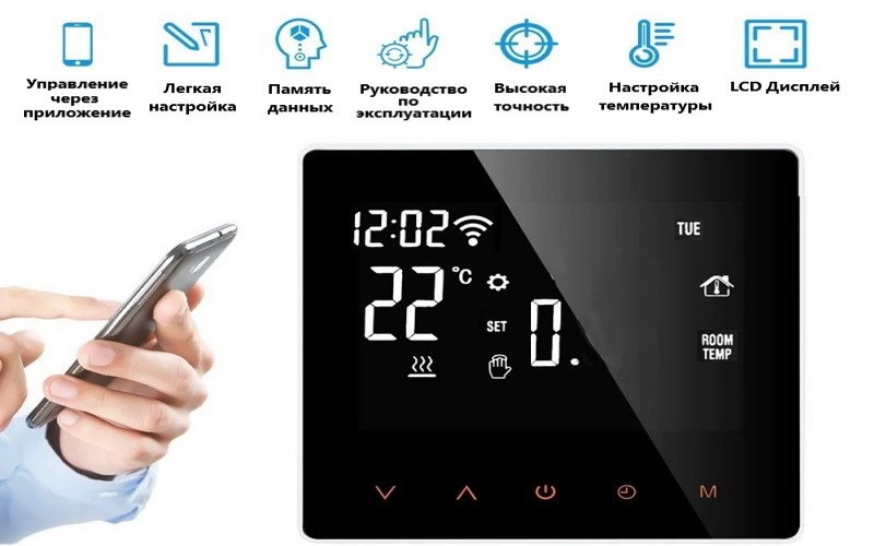 Преимущества умного термостата