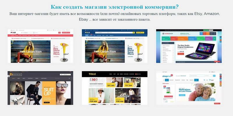 Разработка сайтов электронной коммерции