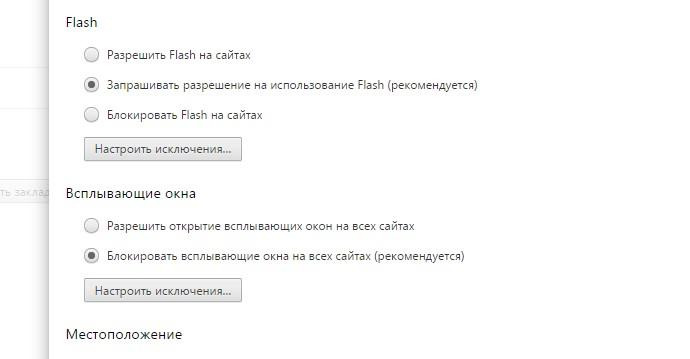 Включение поддержки плагинов в Chrome