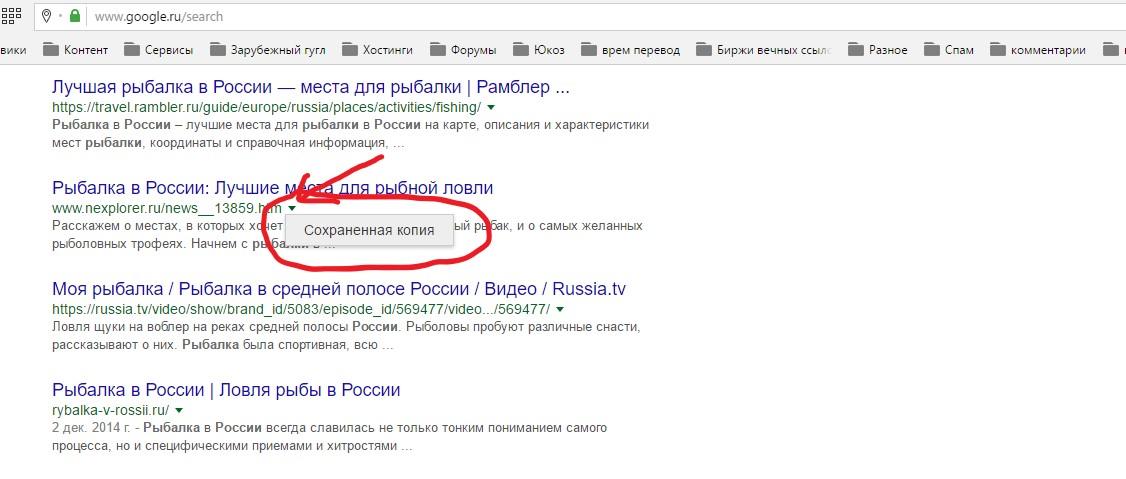 Кэш Google