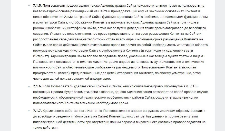пользовательское соглашение ВКонтакте