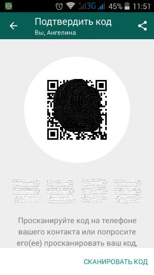 ключ для сквозного шифрования в WhatsApp