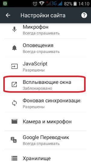 Как остановить всплывающие окна в браузере