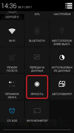 Уменьшение яркости экрана смартфона на андроид