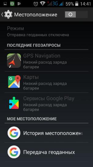 Отключение геолокации смартфона на андроид
