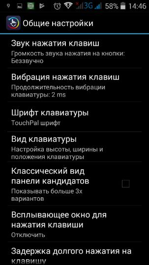 Отключение вибрации и звуков клавиатуры смартфона на андроид