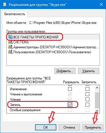 изменение параметров безопасности