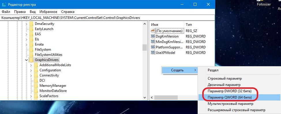 Создание параметра DWORD в реестре