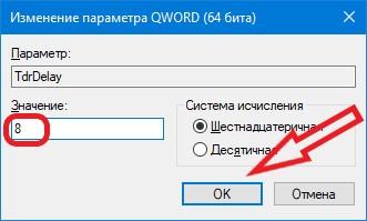 Редактирование параметра DWORD