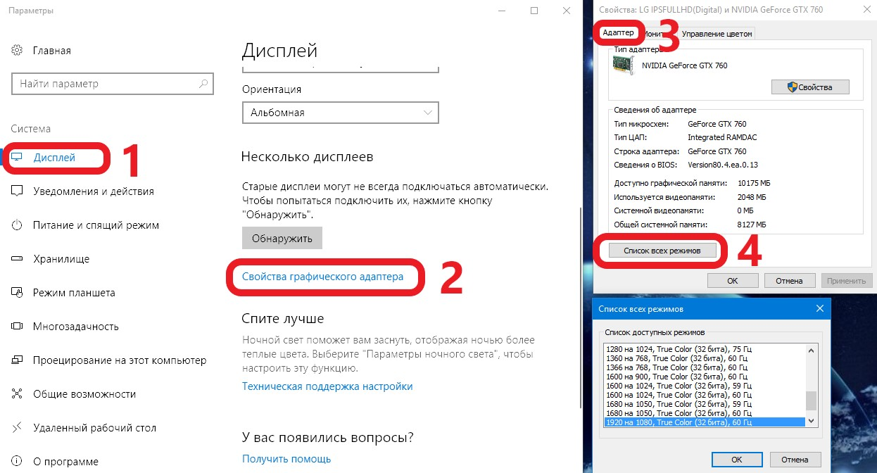 Как добавить пользовательское разрешение экрана в Windows 10