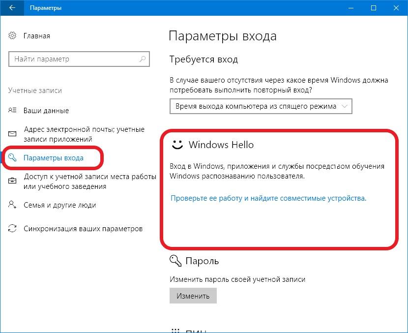 поддерживает ли ваш компьютер Windows Hello