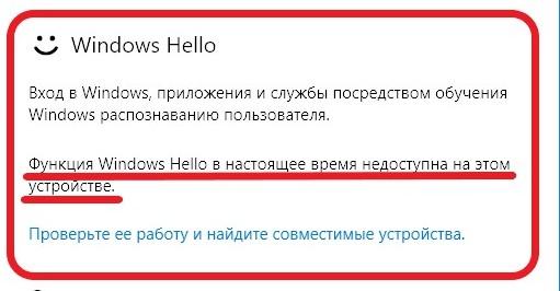 Windows Hello недоступна на этом устройстве