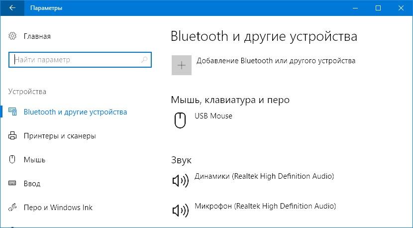 Bluetooth и другие устройства