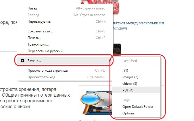 """Обзор """"Save In"""""""