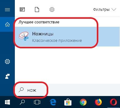 Где найти инструмент Ножницы в Windows 10