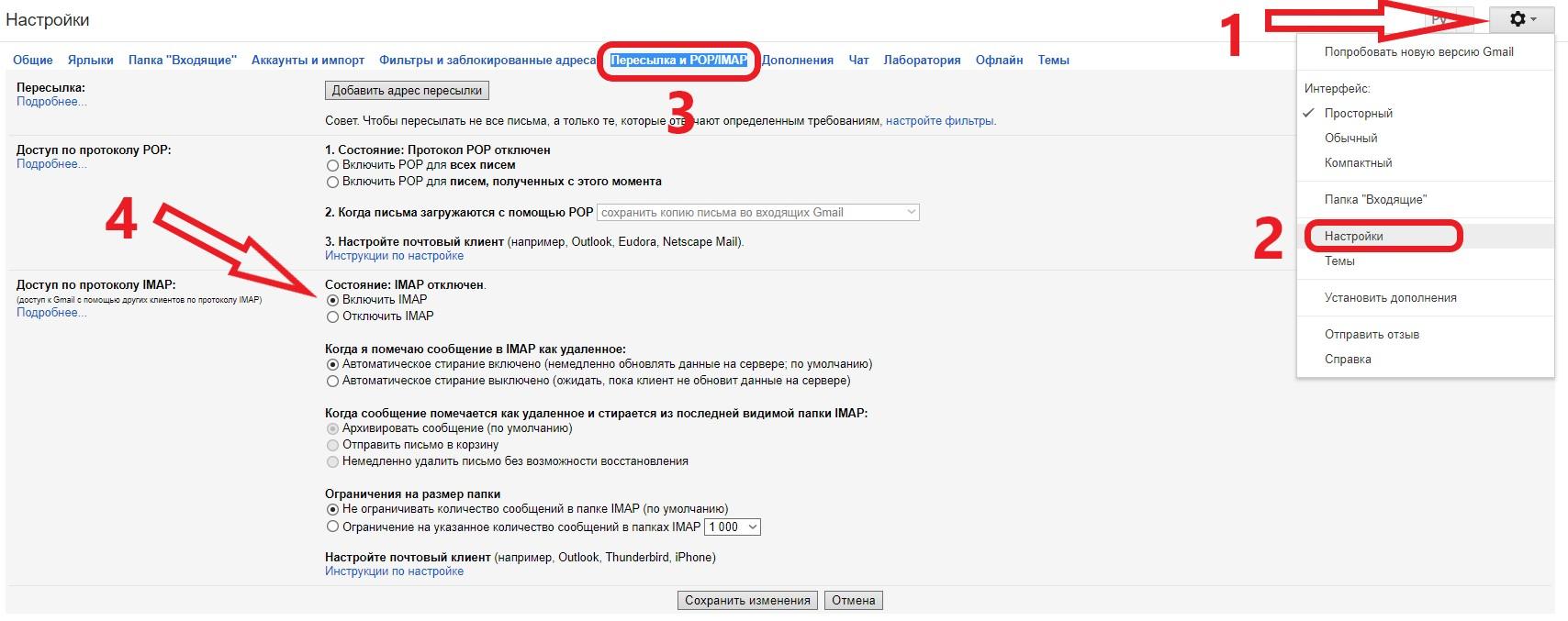 Включение IMAP в Gmail.