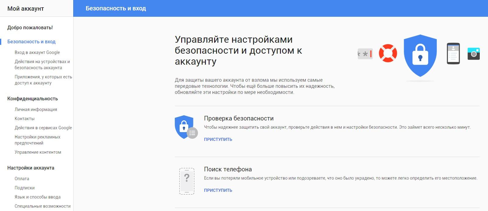 Редактирование аккаунта в Gmail