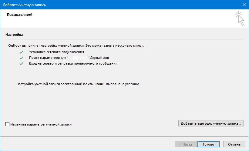 Добавление своей учетной записи электронной почты в Outlook