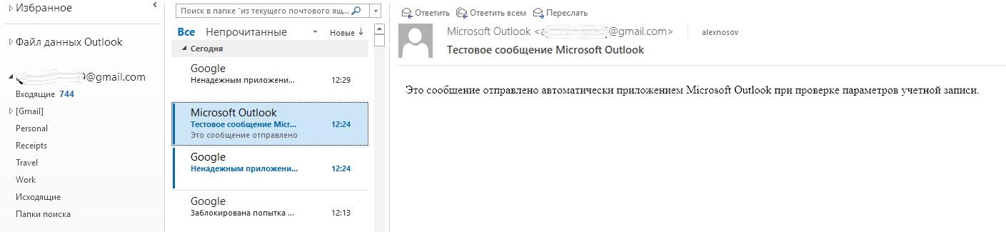 Доступ к вашей учетной записи электронной почты в Outlook