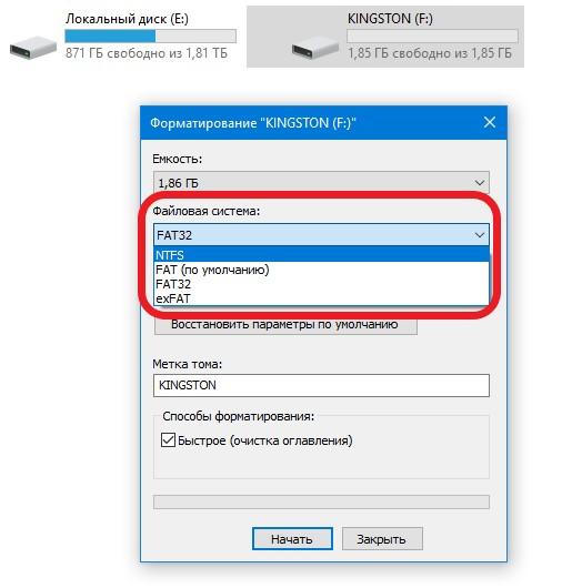 Форматирование FAT32 в NTFS