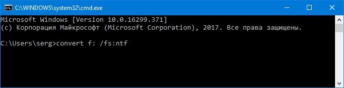 Преобразование FAT32 в NTFS без потери данных с помощью командной строки