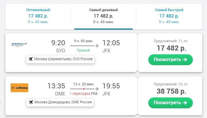 Сравнивайте цены в соседних аэропортах