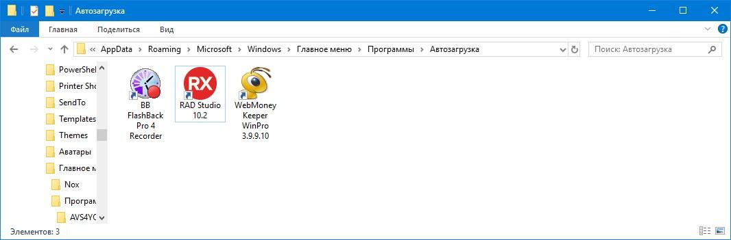 загрузочная папка Windows 10?