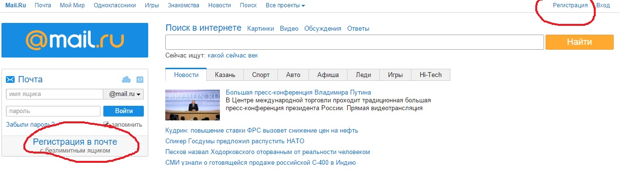 """Перейдите на сайт mail.ru и нажмите ссылку """"Регистрация"""""""