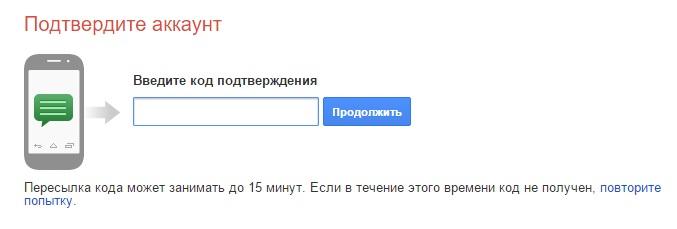 Подтверждение аккаунта Гугл