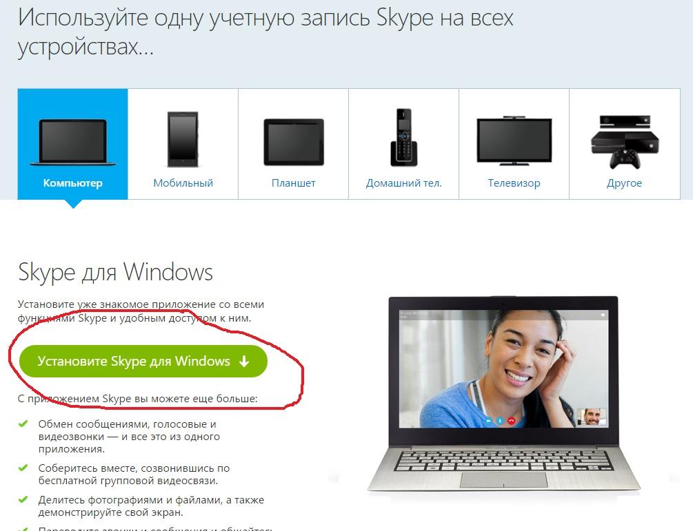 Загрузка skype