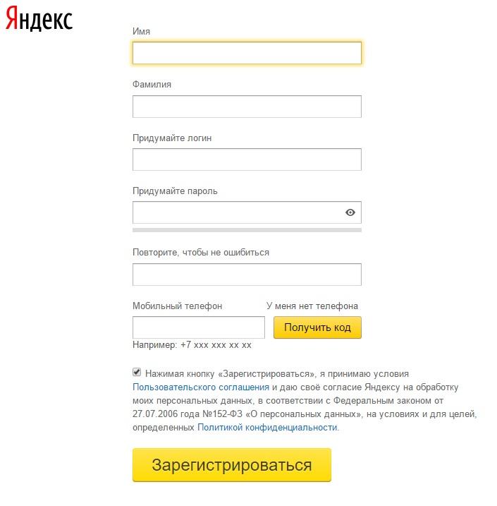 Регистрация на Яндекс