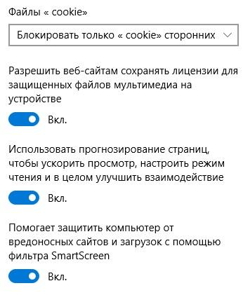 Включение файлов cookie в Internet Explorer