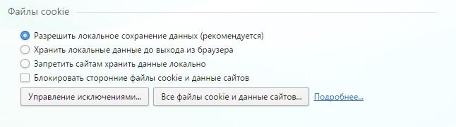 Включение файлов cookie в Опера